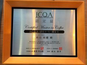 JCQA認定コーヒー鑑定士