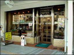 チモトコーヒー本町本店