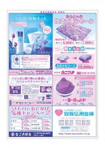 第26回敦賀百縁笑店街(100円商店街)