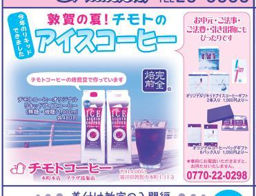 第28回敦賀百縁笑店街(2013年6月15日)
