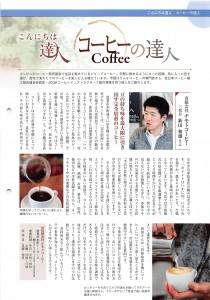 20140101No74_ほうじんつるが_コーヒーの達人
