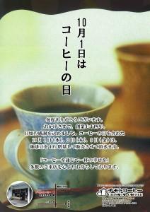 コーヒーの日チラシ