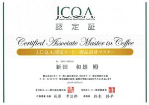 JCQA認定商品設計マスター認