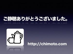 チモトコーヒープレゼン.100