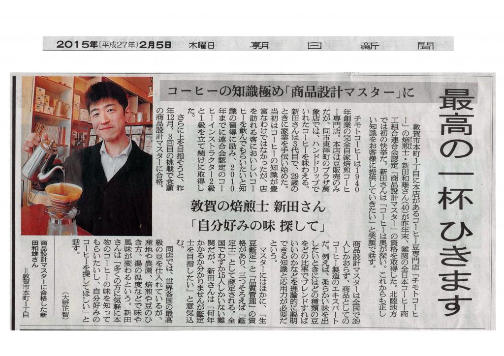 20150205朝日新聞掲載和雄