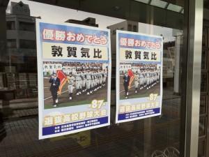敦賀気比高校優勝おめでとうポスター
