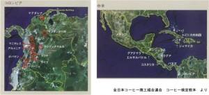 コロンビア 中米産地地図