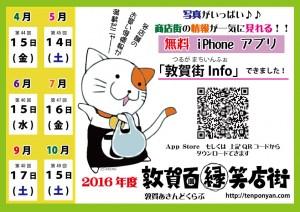 2016百縁カレンダー