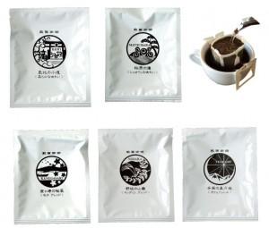 コーヒーバッグ5種