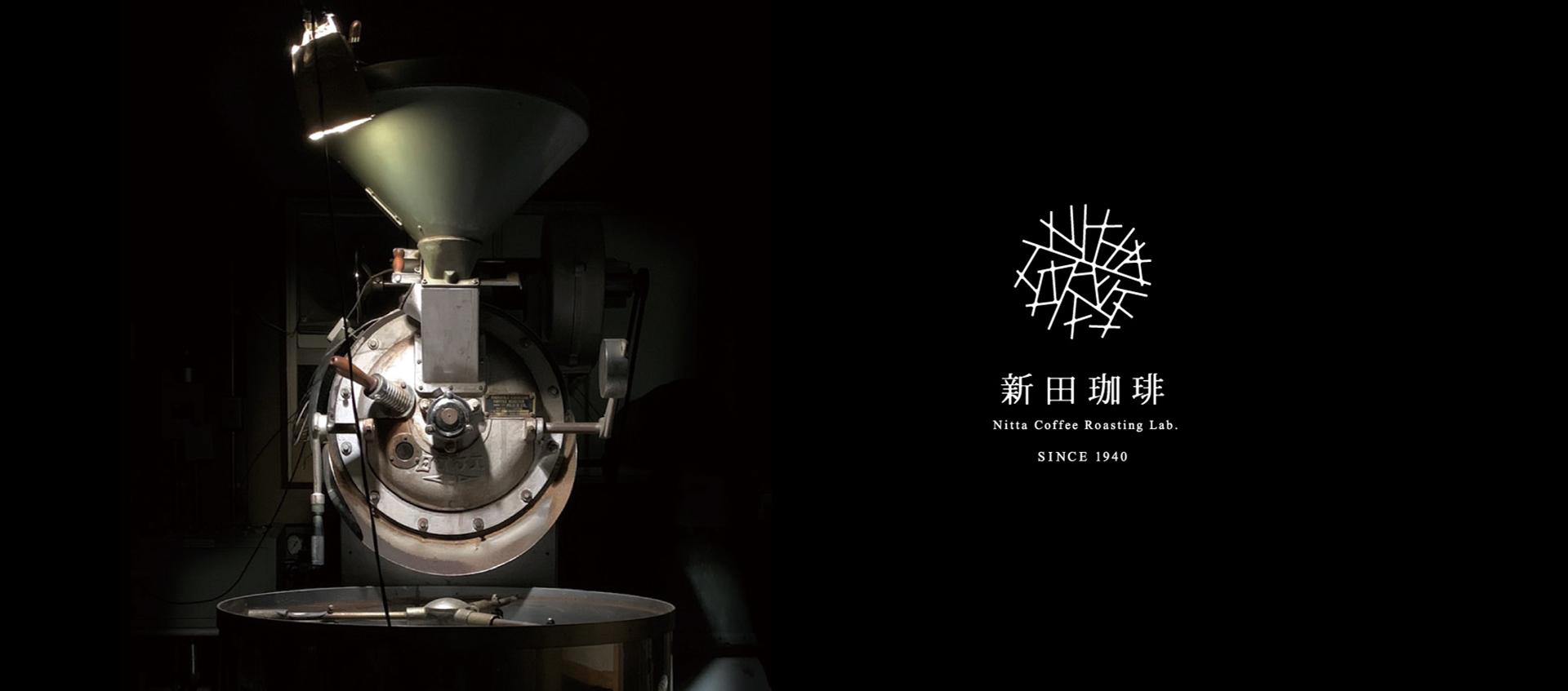 新田珈琲(有限会社チモトコーヒー)